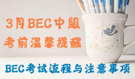 BEC高级写作PartOne的应对技巧